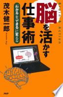 脳を活かす仕事術