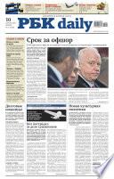 Ежедневная деловая газета РБК 63-2014