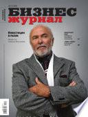 Бизнес-журнал, 2011/12
