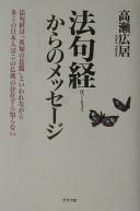 法句経からのメッセージ -- 法句経は「英知の花篭」といわれながら多くの日本人はこの仏典の存在すら知らない