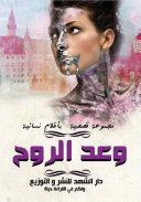 download ebook وعد الروح pdf epub