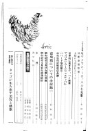 Japan poultry journal