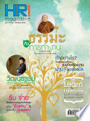 HR Magazine Society 1/2015 Voll.13 No.145 January 2015