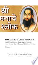 Shri Manache Shloka