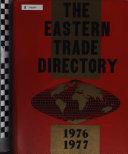 وسيط التجاري لدول الشرق