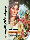 موسوعة الأفلام العربية - المجلد الأول