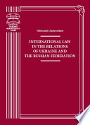 International Law in the Relations of Ukraine and the Russian Federation Of International Law Comprehensive Study Of Trends