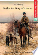 Strider  the Story of a Horse  English Russian Edition illustrated
