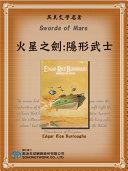 download ebook swords of mars (火星之劍:隱形武士) pdf epub