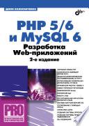 PHP 5/6 и MySQL 6. Разработка Web-приложений, 2 издание
