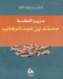 محمد بن عبد الوهاب