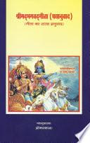 Shrimat Bhagvat Gita  Hindi Poetic Translation