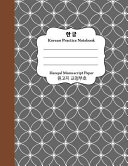 Korean Practice Notebook