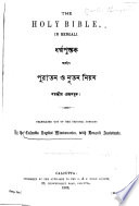 The Holy Bible  in Bengali