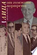 Лица от големите портрети