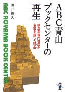 ABC青山ブックセンターの再生