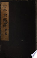 Ippondō yakusen