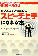 ビジネスマンのためのスピーチ上手になれる本