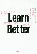 Learn Better -- 頭の使い方が変わり、学びが深まる6つのステップ