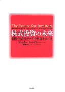 株式投資の未来 -- 永続する会社が本当の利益をもたらす