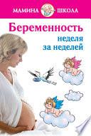 Беременность: неделя за неделей. Консультации акушера-гинеколога