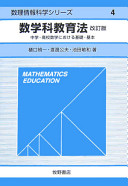 数学科教育法