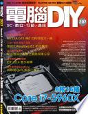 電腦DIY 10月號/2014 第207期
