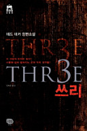 download ebook thr3e(쓰리)(메두사 컬렉션 8) pdf epub