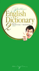 パックン辞書