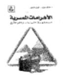 الاهرامات المصرية : أسطورة البناء و الواقع