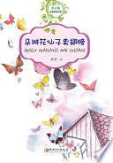 朵琳花仙子卖翅膀