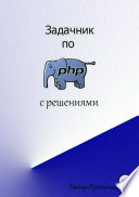 Задачник по PHP (с решениями)