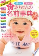 未来輝く赤ちゃんの名前事典2016−2017年版