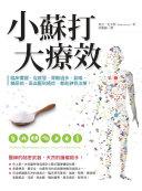 小蘇打大療效:臨床實證,從感冒、胃酸過多、氣喘、糖尿病、高血壓到癌症,都能神奇治療!