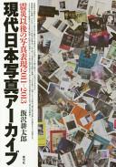 現代日本写真アーカイブ