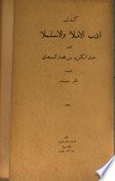 Adab al-Imlāʾ wa'l-Istimlāʾ