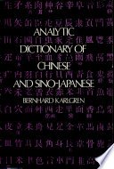 Analytic Dictionary of Chinese and Sino Japanese