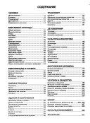 Книжка рекордов Гиннесса : 500 новых Советских рекордов