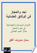 نجد والحجاز في الوثائق العثمانية