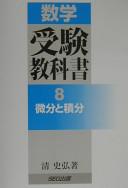 数学・受験教科書