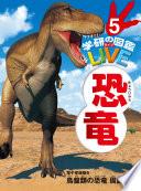 恐竜 電子書籍版5