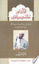 Koran   Science