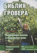 Marijuana Horticulture  The Indoor Outdoor Medical Grower s Bible