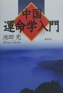 中国運命学入門