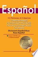 Diccionario espanol ruso ruso espanol             120 000