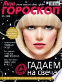Журнал «Лиза. Гороскоп»