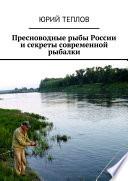 Пресноводные рыбы России и секреты современной рыбалки