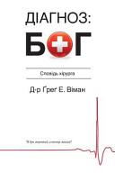 The God Diagnosis Ukrainian Version