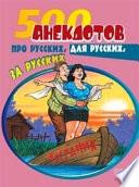 500 анекдотов про русских, для русских, за русских