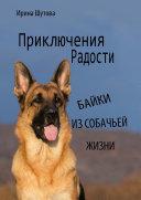 download ebook Приключения Радости. Байки из собачьей жизни pdf epub